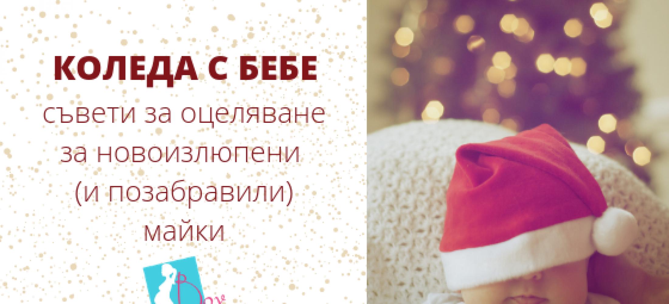 (Български) Коледа с бебе – съвети за оцеляване за... майки