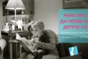 (Български) Рано ли е да четеш на детето си?