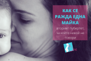 (Български) Как се ражда една майка или вторият пубертет, за който никой не говори...