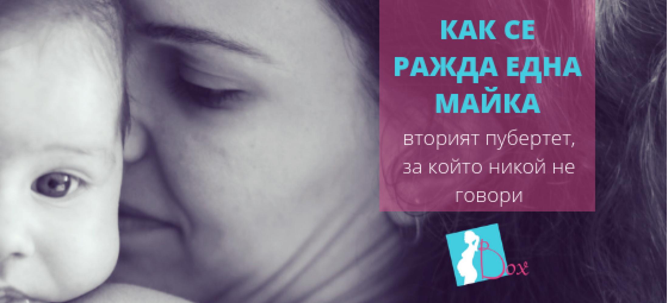 Как се ражда една майка или вторият пубертет, за който никой не говори...